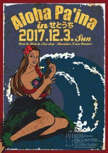 Aloha Pa'aina 2017/12/3 岡山 せとうち