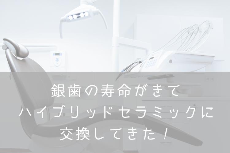 銀歯の寿命でセラミックに交換・ナナメドリ