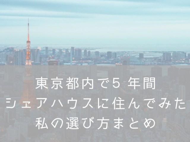 シェアハウス女性東京・ナナメドリ