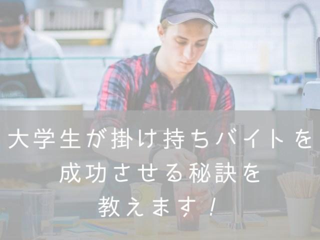 大学生アルバイト・ナナメドリ