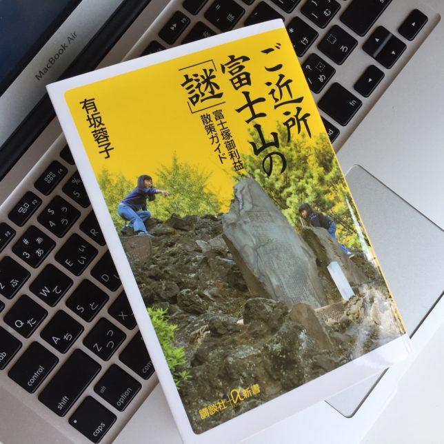 gokinjo_fuji_nazo