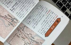 東海道53次ガイド