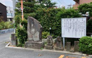下野毛の石碑
