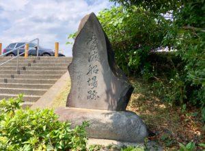 菅渡船場の碑
