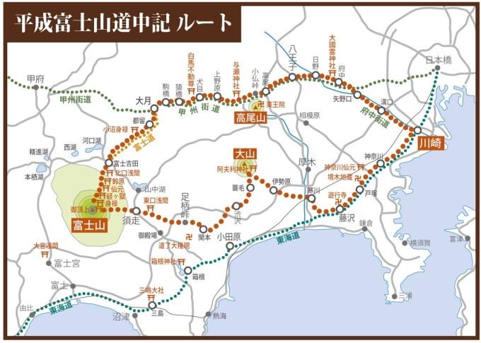 平成富士山道中記(総図)