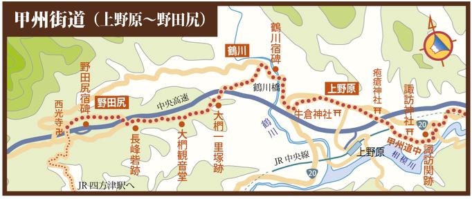 甲州街道(上野原〜野田尻)