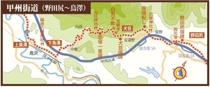 甲州街道4(野田尻〜田野倉1