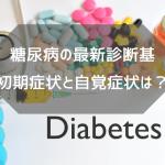 境界型糖尿病はお酒どのくらい飲める?飲酒は血糖値を下げる・焼酎ならいいって本当?