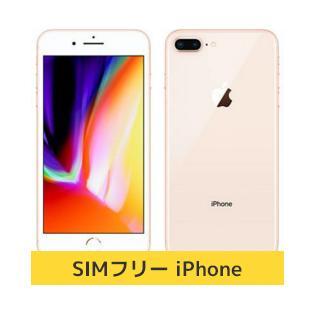 イオシスSIMフリーiPhone