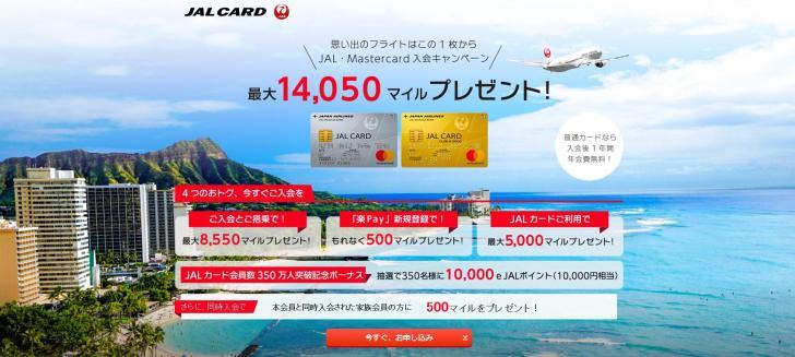 JALマスターカード入会キャンペーン