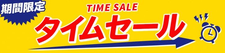 阪急交通社タイムセール
