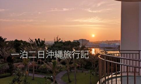 1泊2日沖縄旅行記アイキャッチ