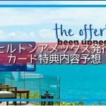 日本版ヒルトンアメックス発行準備開始