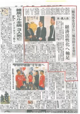 岩手日報_NY20151010