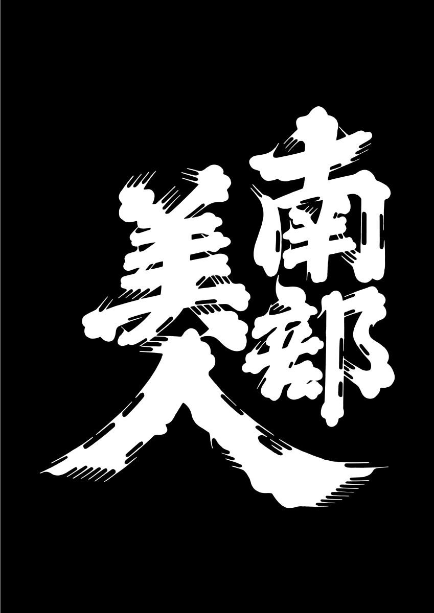 南部美人ロゴ(黒字)