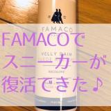 「ファマコ」でスエードのスニーカー・靴は復活できる!使い方と結果レビュー!