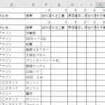 収支内訳書の集計表エクセル無料公開