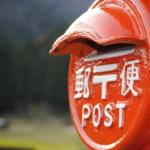 年賀状が元旦に届くにはいつまでに郵便局やポストに出すの?