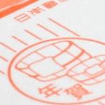 書き損じた年賀状の交換手数料と期間|未使用はがきも同じ?