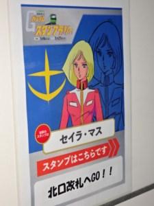 十条駅、セイラさんの案内ポスター