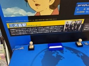 三河島駅のメッセージ