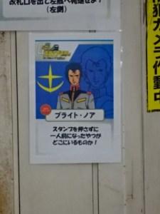 我孫子駅、ブライトのセリフ風案内ポスター