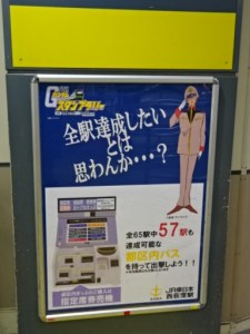 西荻窪駅、都区内パスの案内