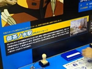 御茶ノ水駅のメッセージ