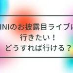 INIお披露目ライブ応募方法