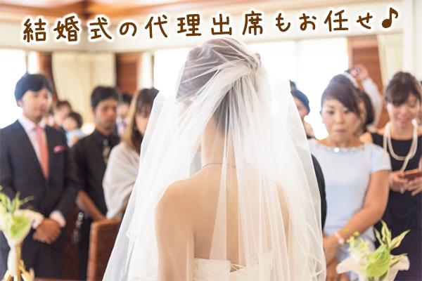 結婚式 代理出席