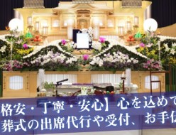 東京都江戸川区小岩 お葬式 出席代行 受付