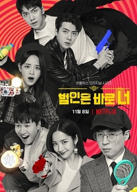 Busted 2 Episode 8 Subtitle Indonesia