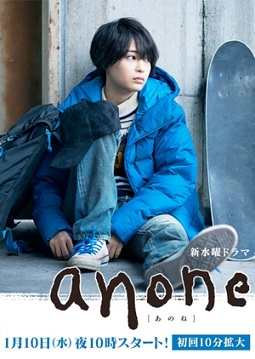Anone Episode 4 Subtitle Indonesia