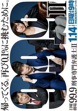 99.9-Keiji Senmon Bengoshi-Season II Episode 5 Sub Indo