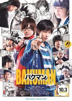 Bakuman. Live Action (2015)