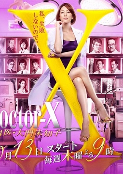 Doctor-X Season 4 Episode 4 Subtitle Indonesia