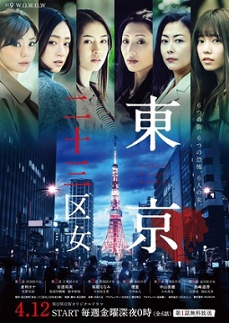 Tokyo 23-ku Onna (2019) Episode 3 Sub Indo