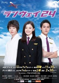 Runway 24 Episode 1 Sub Indo