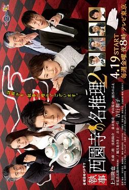 Shitsuji Saionji no Meisuiri 2 (2019)