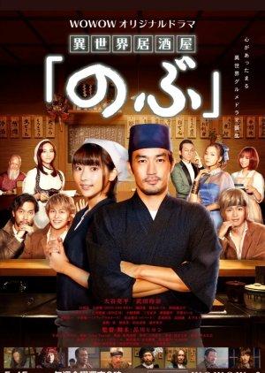 """Isekai Izakaya """"Nobu"""" (2020)"""