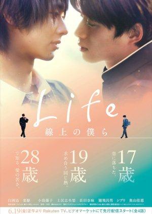 Life Senjou no Bokura (2020)
