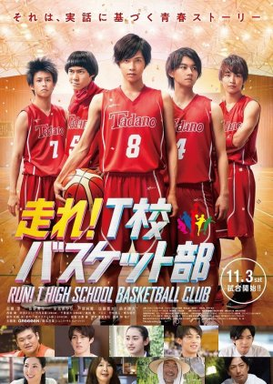 Run! T School Basket Club (2018)