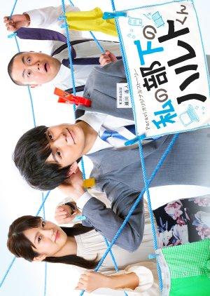 Watashi no buka no Haruto-kun (2020)