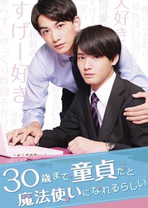 30sai made Dotei dato Mahotsukai ni Narerurashii (2020)