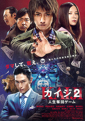 Kaiji 2 (2011)