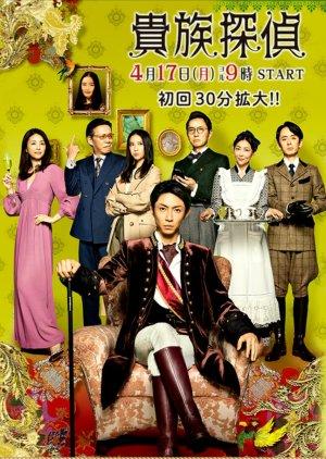 Kizoku Tantei (2017)
