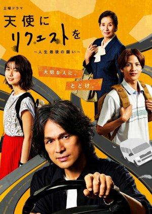 Tenshi ni Request wo (2020)