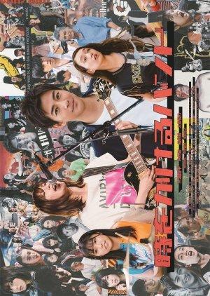 Toki wo Kakeru Bando (2020)