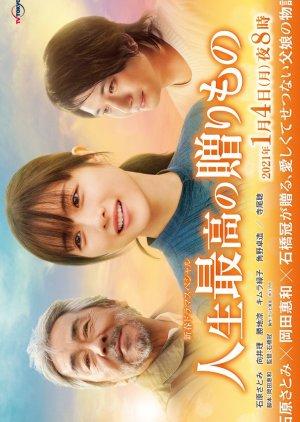 Jinsei Saiko no Okurimono (2021)