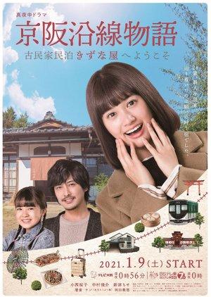 Keihan Ensen Monogatari: ko Minka Minpaku Kizunaya e Yokoso (2021)
